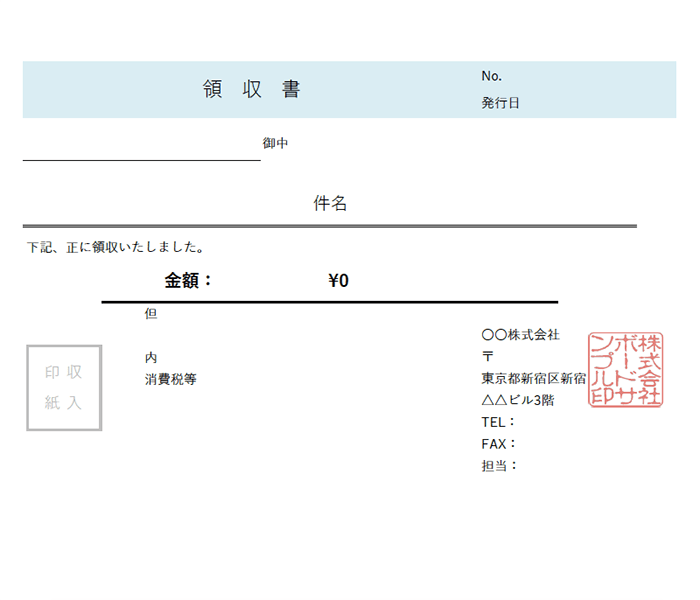領収書エクセルテンプレート(無料)_明細なし_ヨコ型_004