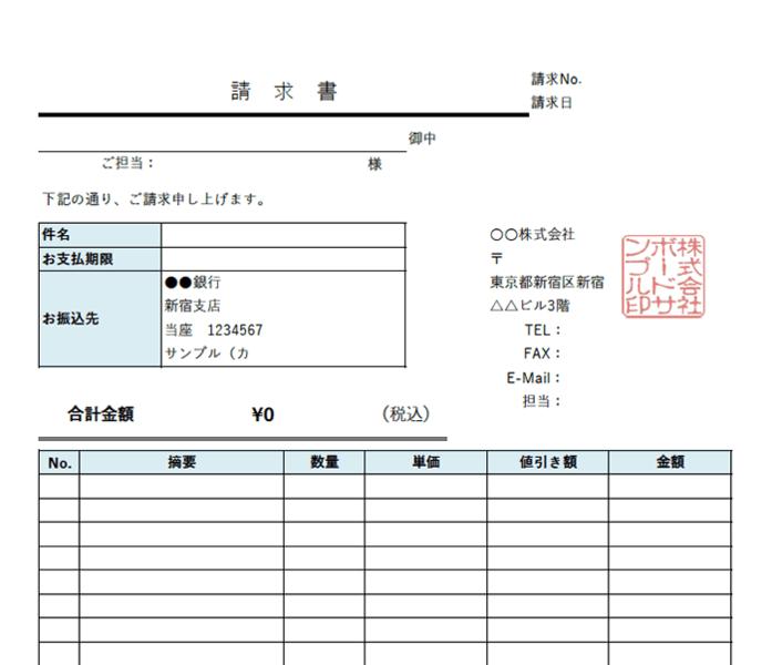 請求書エクセルテンプレート(無料)_タテ型_値引き_003