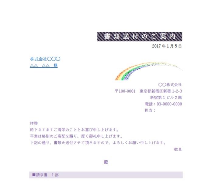 送付状ワードテンプレート(無料)_010