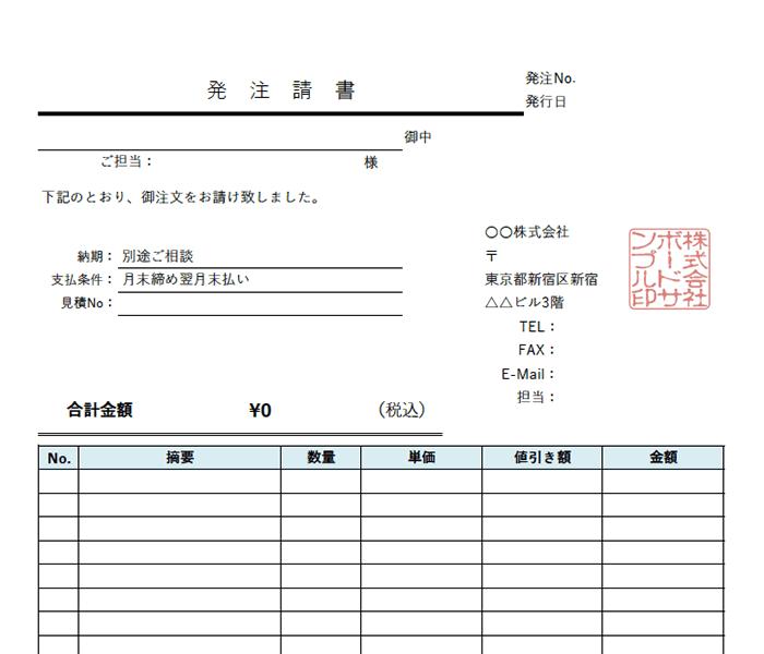 発注請書エクセルテンプレート(無料)_タテ型_値引き_源泉徴収_010