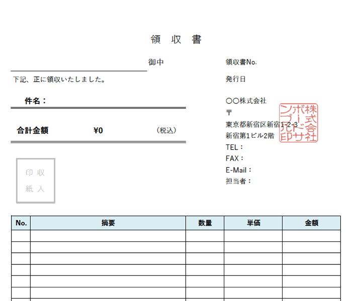 領収書エクセルテンプレート(無料)_明細あり_タテ型_005