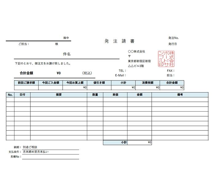 発注請書エクセルテンプレート(無料)_ヨコ型_繰越金額_値引き_005
