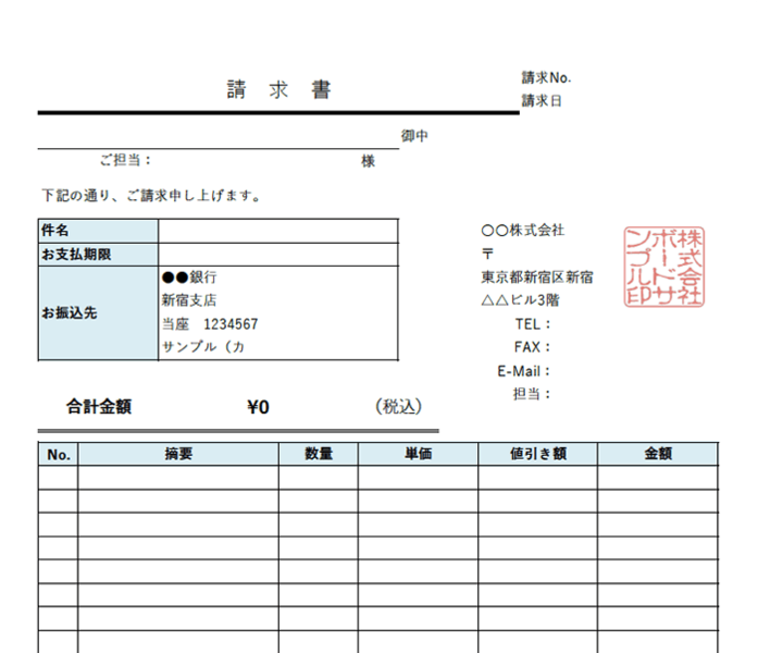 請求書エクセルテンプレート(無料)_タテ型_値引き_源泉徴収_010