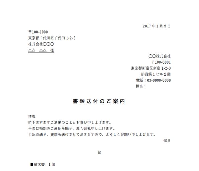 送付状ワードテンプレート(無料)_002