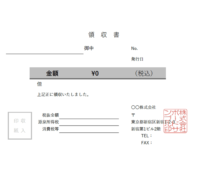 領収書エクセルテンプレート(無料)_明細なし_ヨコ型_020