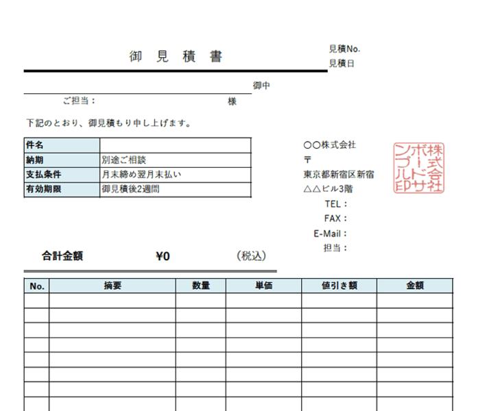 見積書エクセルテンプレート(無料)_タテ型_020