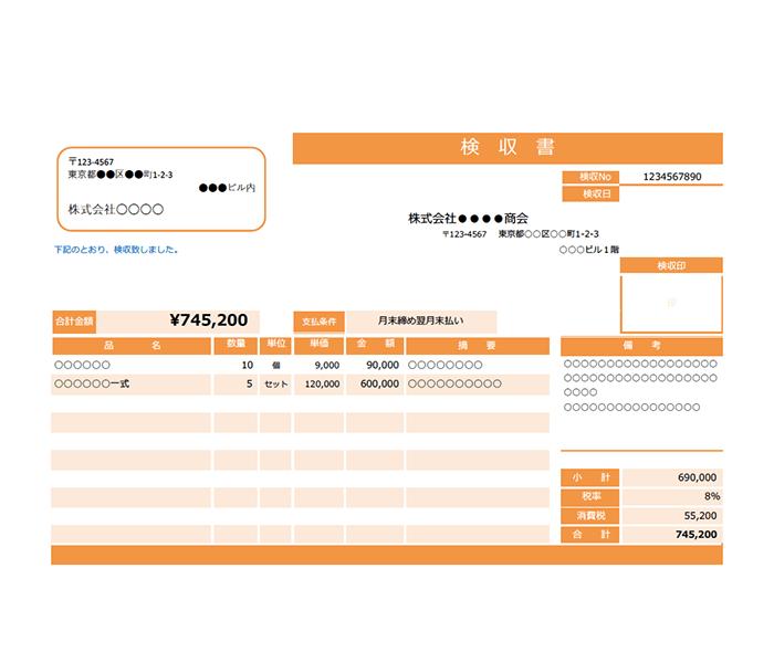 検収書エクセルテンプレート(無料)_ヨコ型_028