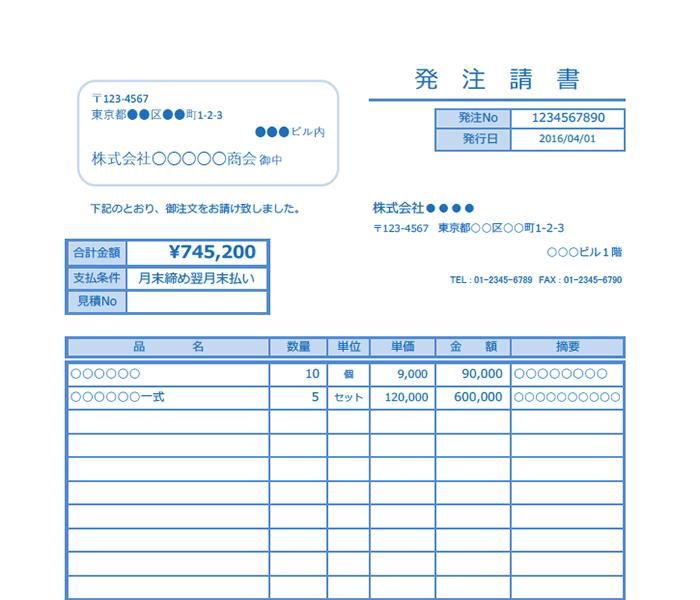 発注請書エクセルテンプレート(無料)_タテ型_023