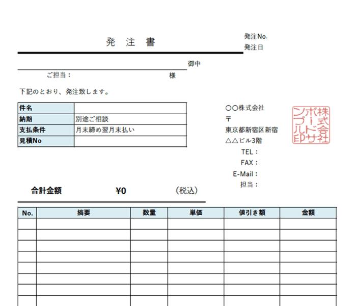発注書エクセルテンプレート(無料)_タテ型_020