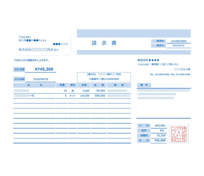 請求書エクセルテンプレート(無料)_ヨコ型_026