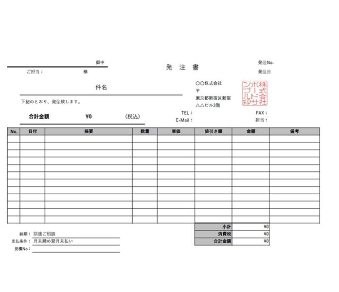 発注書エクセルテンプレート(無料)_ヨコ型_値引き_014