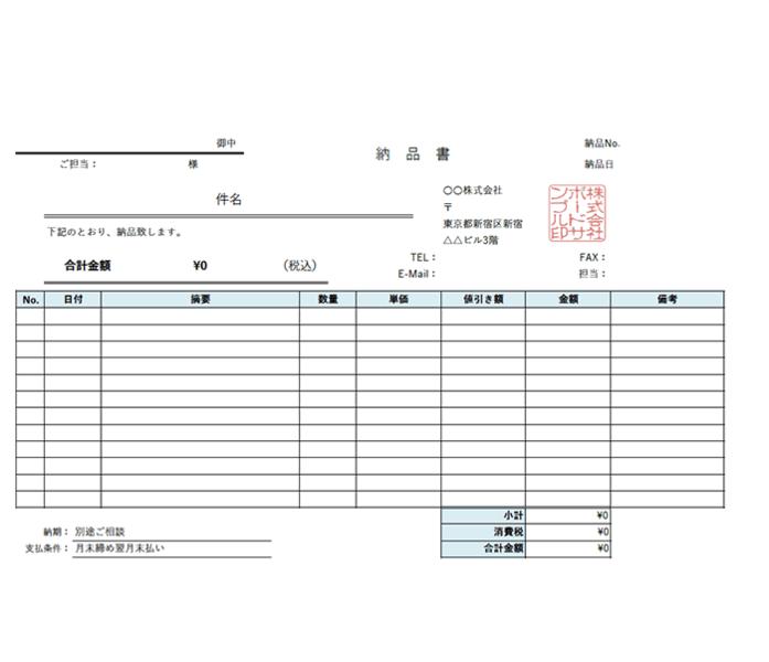 納品書エクセルテンプレート(無料)_ヨコ型_値引き_004