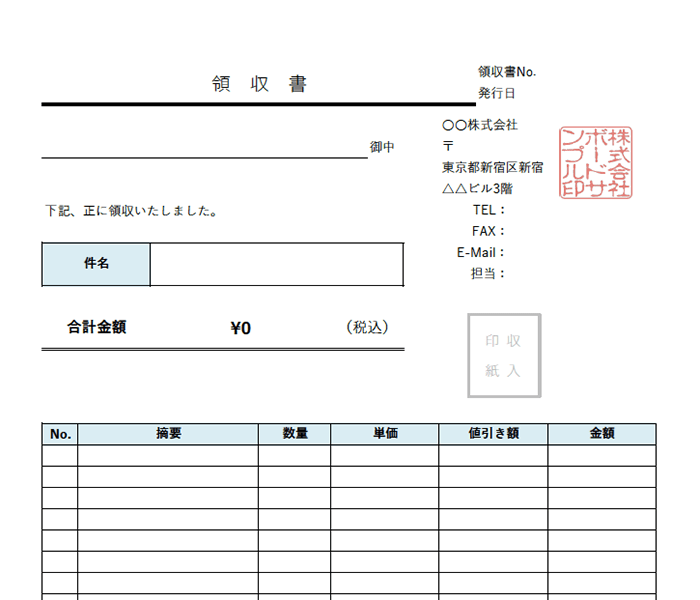 領収書エクセルテンプレート(無料)_明細あり_タテ型_値引き_006