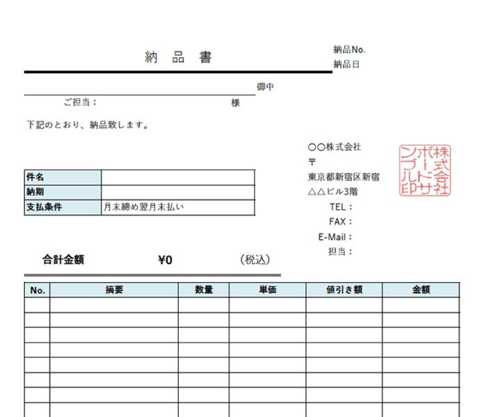 納品書エクセルテンプレート(無料)_タテ型_020