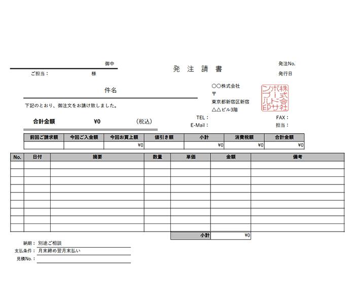 発注請書エクセルテンプレート(無料)_ヨコ型_繰越金額_値引き_ロゴ_015