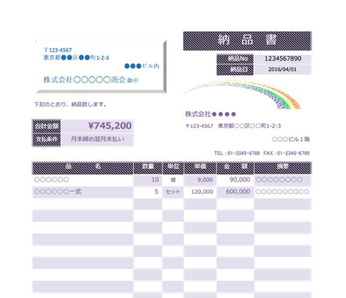 納品書エクセルテンプレート(無料)_タテ型_029