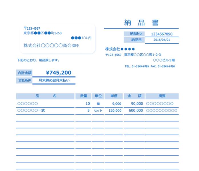 納品書エクセルテンプレート(無料)_タテ型_025