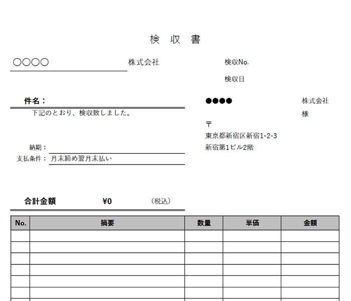 検収書エクセルテンプレート(無料)_タテ型_016