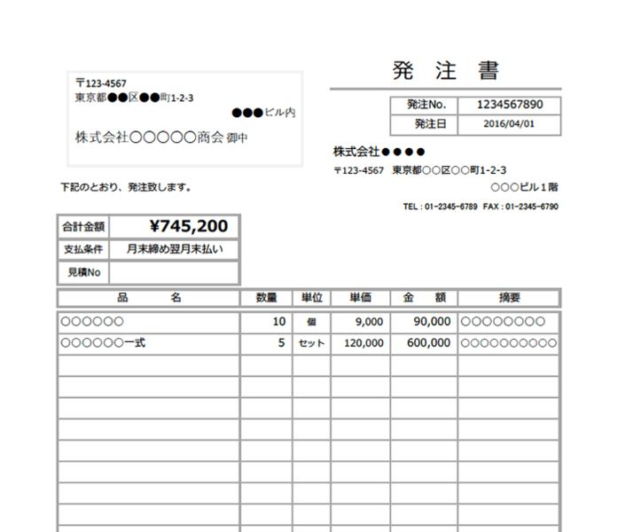 発注書エクセルテンプレート(無料)_タテ型_021