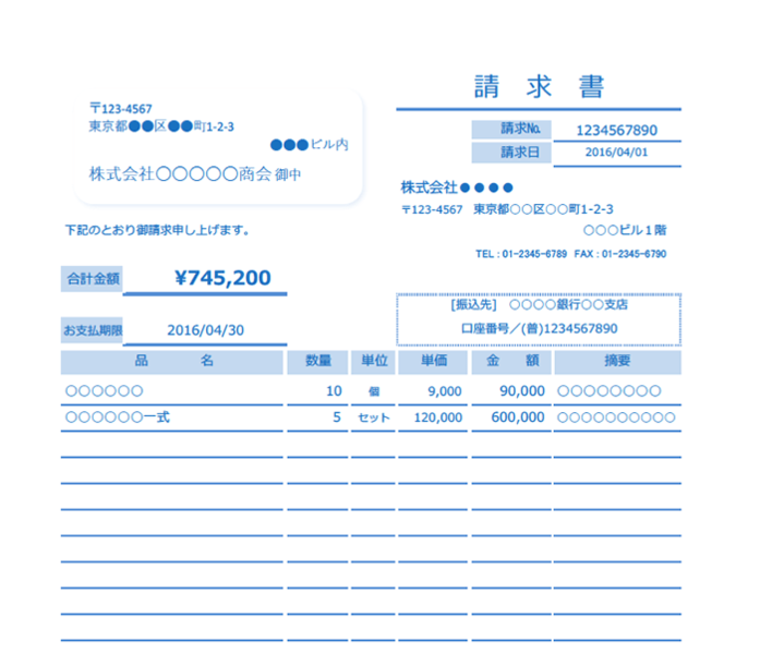 請求書エクセルテンプレート(無料)_タテ型_025