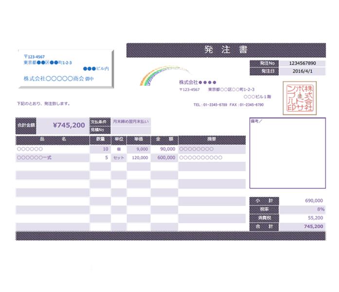 発注書エクセルテンプレート(無料)_ヨコ型_030