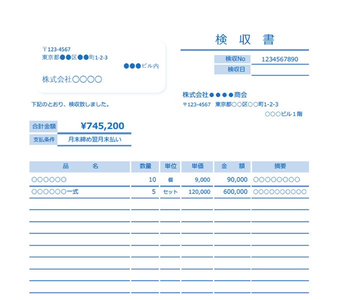 検収書エクセルテンプレート(無料)_タテ型_025