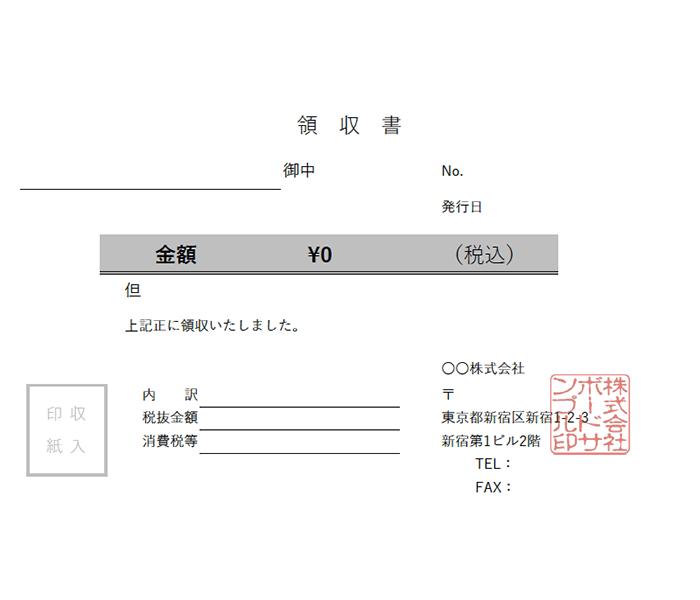 領収書エクセルテンプレート 無料 明細なし ヨコ型 001