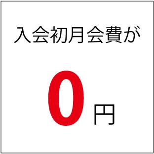 【お得にスタート!】レガシィの会員制セミナー