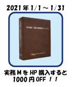 【1月ホームページ購入限定】実務マニュアル1,000円割引キャンペーン