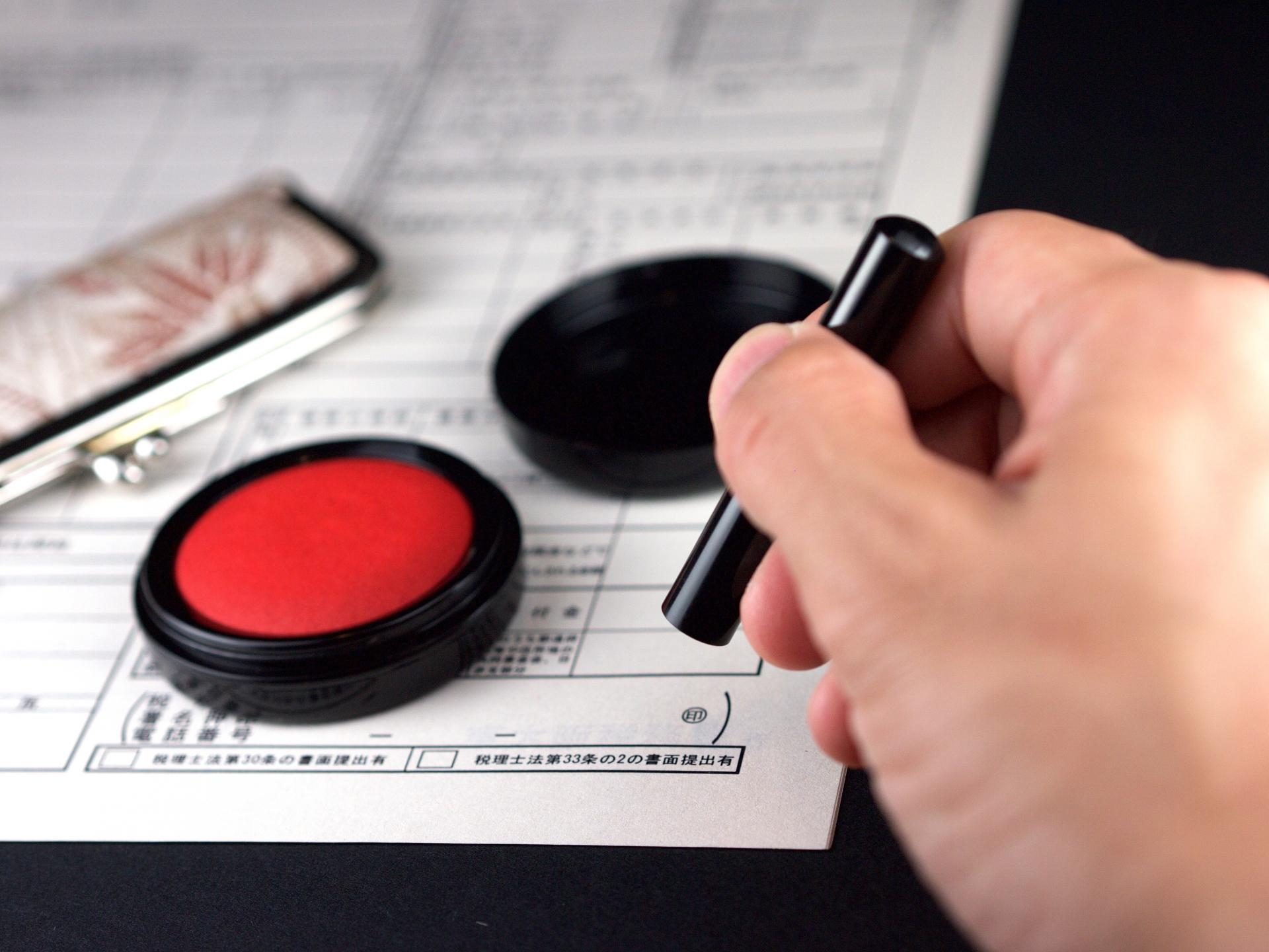 押印不要の税務書類 対象明確化