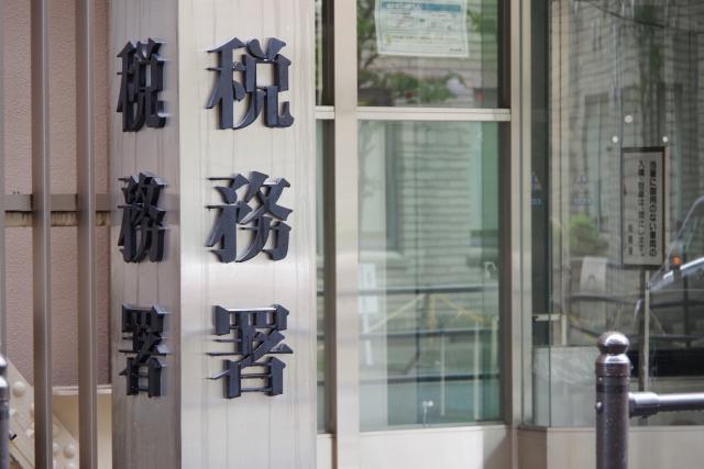 申告書の提出先が変わる場合も 税務署の内部事務のセンター化