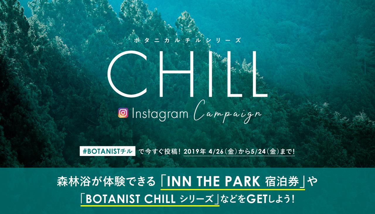「ボタニカルチルシリーズ」発売記念キャンペーン