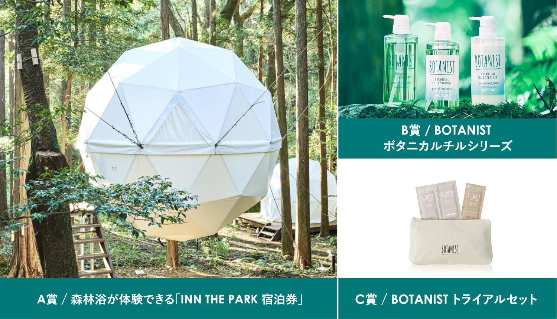 A賞:森林浴が体験できる「INN THE PARK 宿泊券」 1組2名様