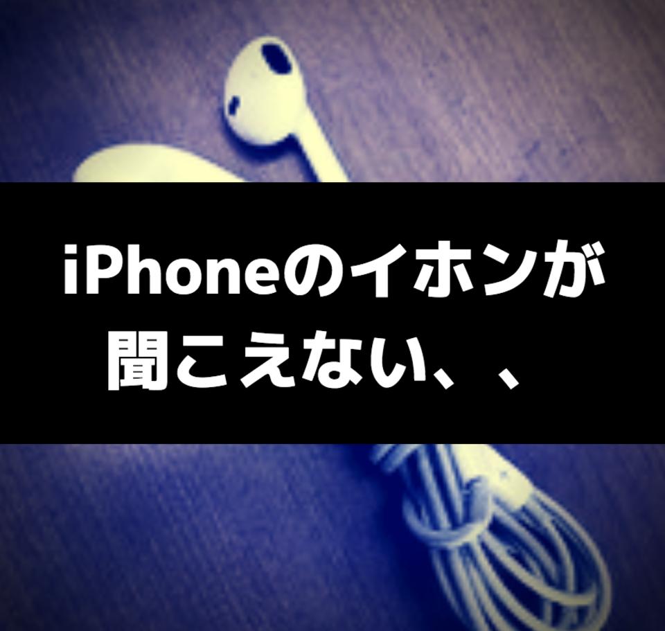 iPhoneでイヤホンが聞こえない原因と対処法!片耳が聞こえない時は?