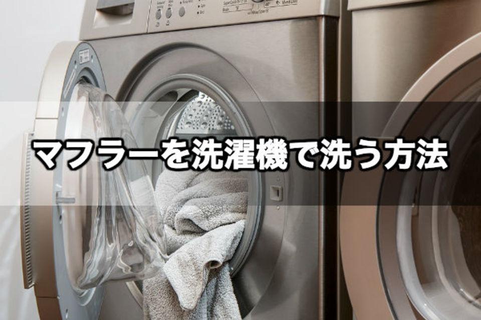 マフラーを洗濯機で!洗い方を解説!カシミヤやウールは洗える?