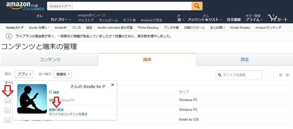 Kindleの本を複数の端末で読む方法!端末の登録を解除する方法も解説