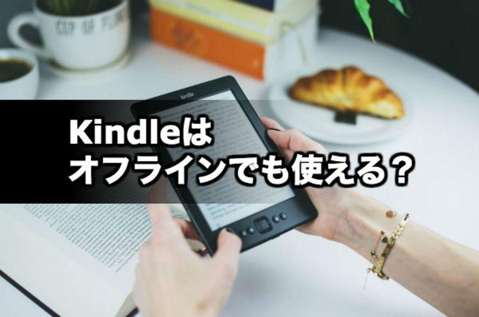 Kindleで電子書籍をオフラインで読む方法を解説!iPadでも読める?