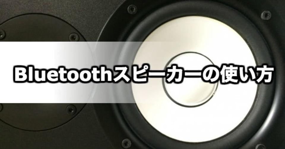 Bluetoothスピーカーの使い方とは?実はとっても簡単?