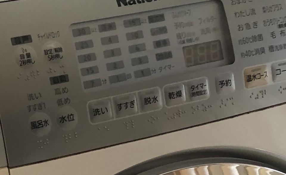 洗浄 洗濯 機