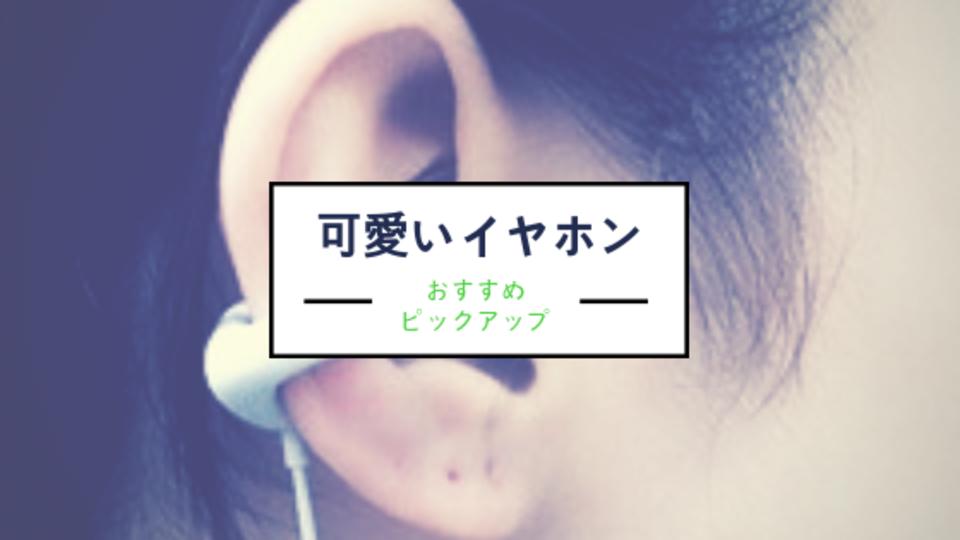 可愛い高音質イヤホン15選!ワイヤレスのイヤホンや安いイヤホンを紹介
