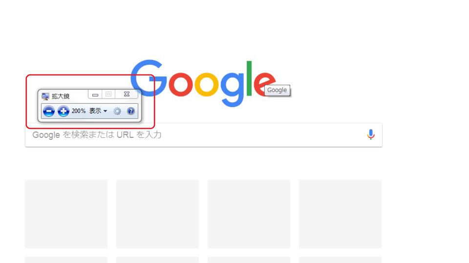 パソコンの画面を小さくする方法と縮小した画面を戻すを解説!