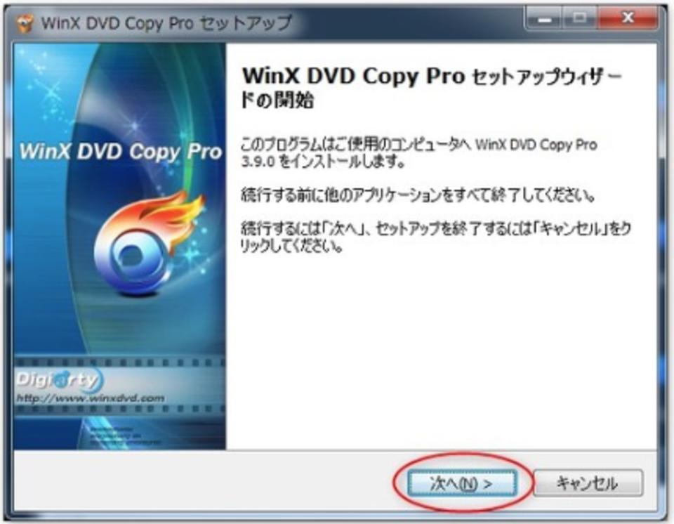 winx dvd copy proの使用方法を解説します!