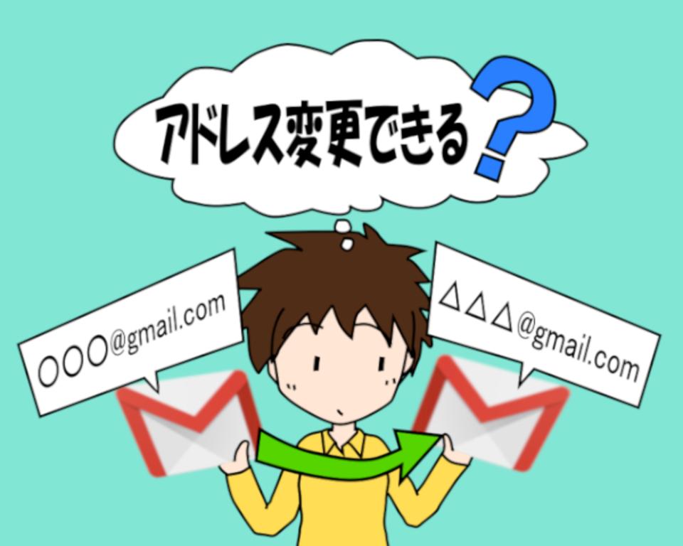 Gmailのメールアドレスは変更できる?変更できないのであれば転送設定を!
