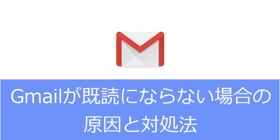 gmailの既読方法!まとめて既読にする方法とは?既読にならない場合は?