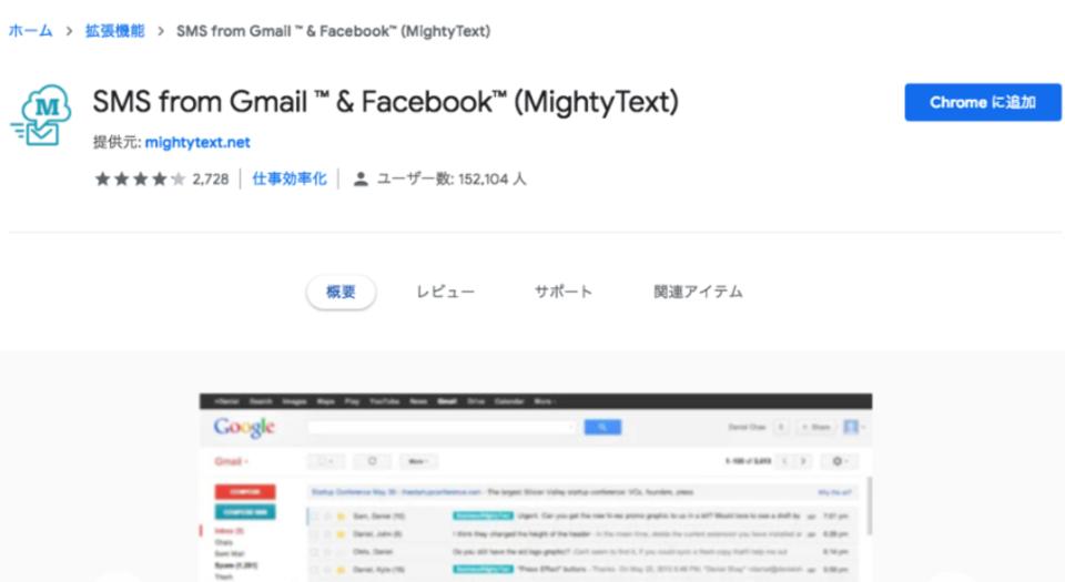 gmailからSMSを送信したい場合はどうすればいいのかについて解説!