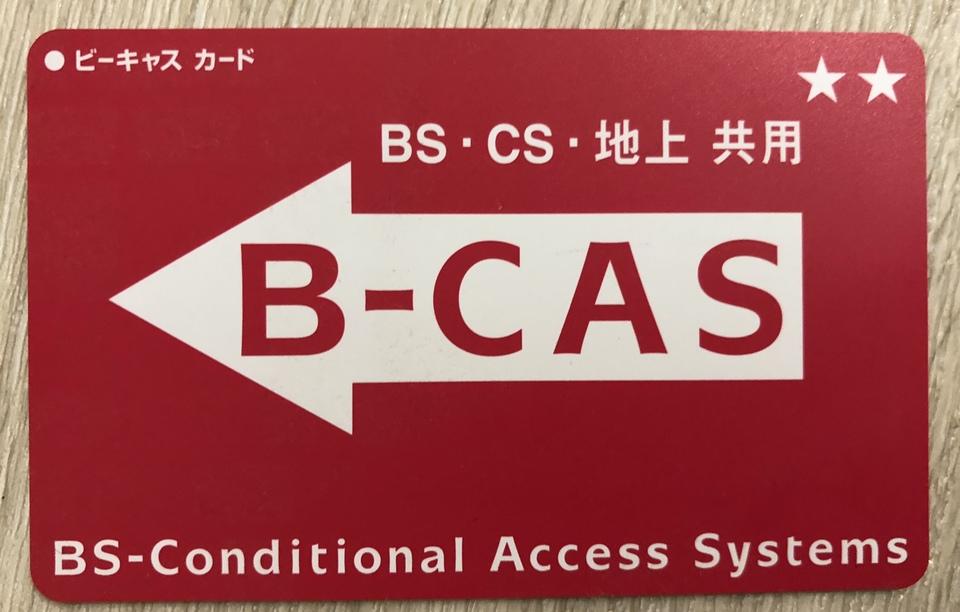 B-CASカードエラー?テレビを買い替えた場合B-CASカードはどうしたらいい?
