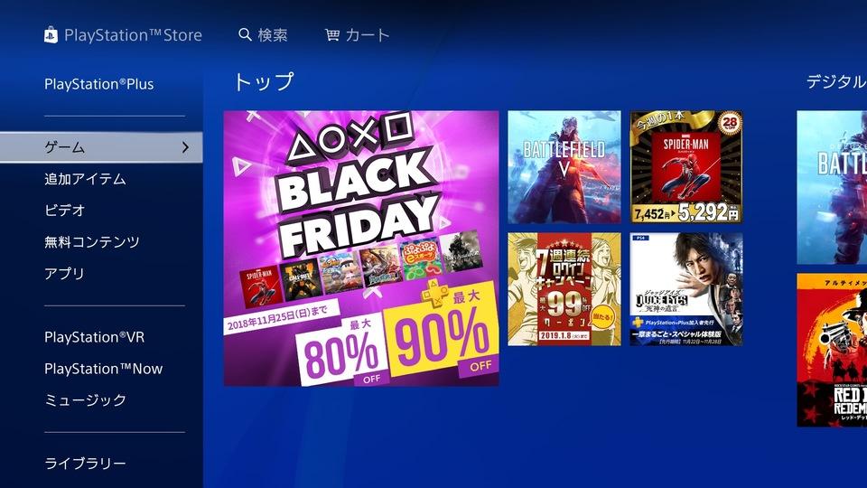 PS4のダウンロード版とパッケージ版の違い!メリットデメリットについて解説!