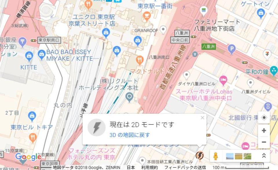 Googleマップの2Dモードって何?3Dモードとの違いは?徹底解説