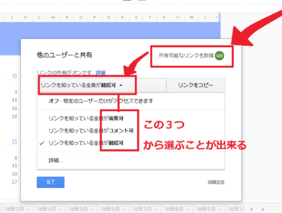スプレッドシートでログインせずに編集したり、ログインできないときの対処法!