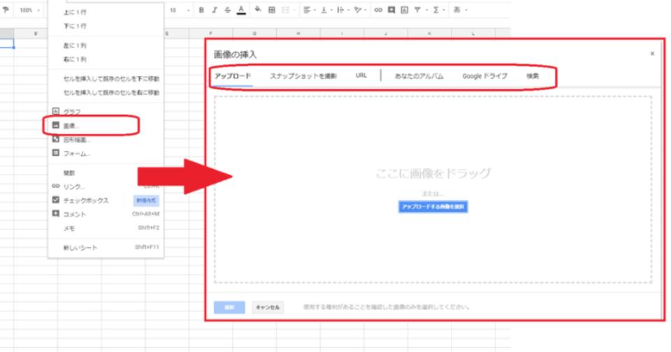 google スプレッドシートに画像を貼り付けよう!画像を貼り付ける方法!
